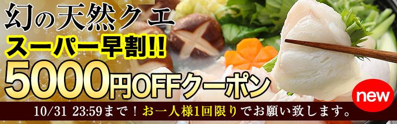 幻の天然クエ!スーパー早割り5000円OFFクーポン!