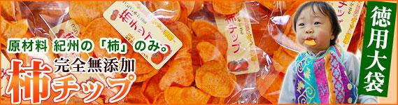 無添加 柿チップ お徳用大袋