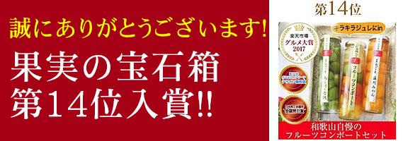 果実の宝石箱 ランキング入賞!