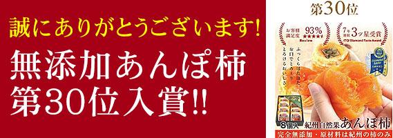 無添加あんぽ柿 ランキング入賞!