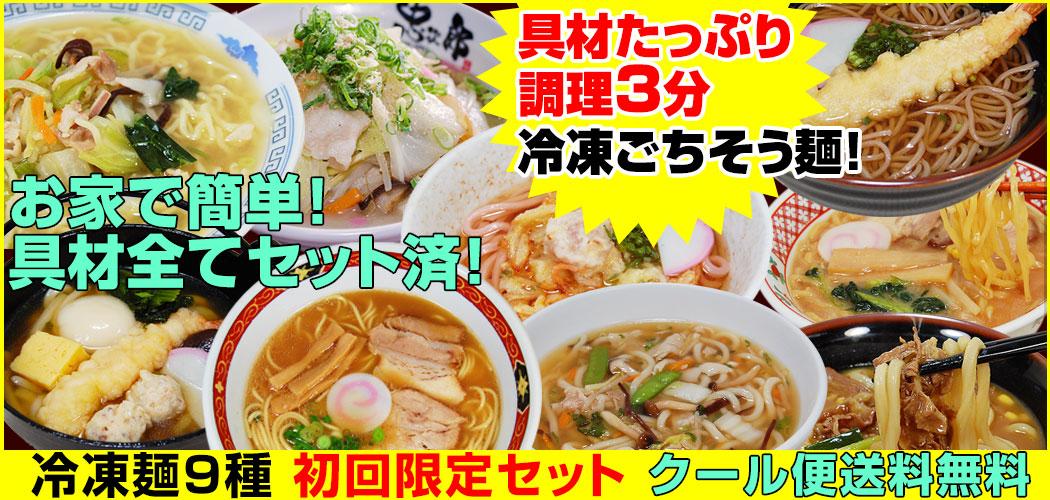 コロナ 応援!冷凍食品 具材付き冷凍麺セット