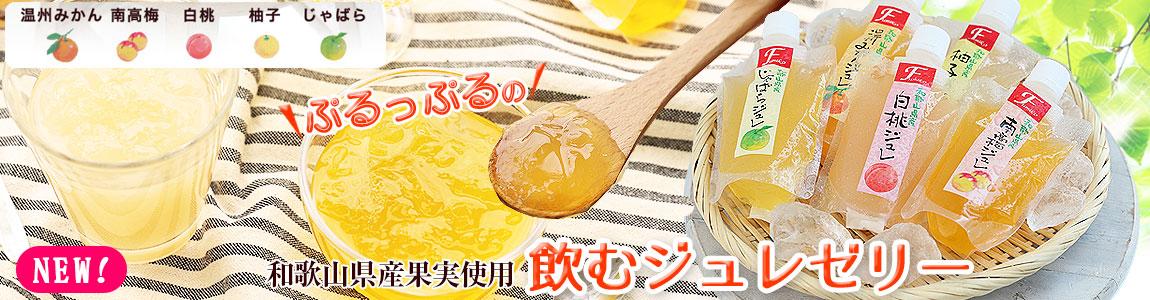 和歌山県産果実使用!飲むジュレゼリー