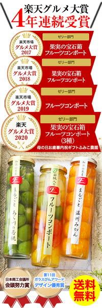 楽天グルメ大賞2年連続受賞ゼリー