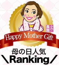 母の日人気ランキング