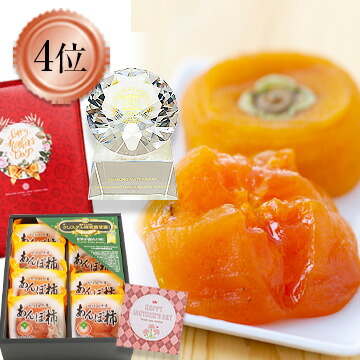 iTQi最高位受賞!無添加あんぽ柿