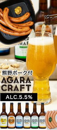 和歌山のクラフトビール飲み比べ