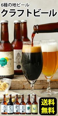 お中元ギフトにも!Nomcraft 6種の地ビール クラフトビール