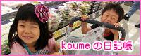 koumeの育児ブログ