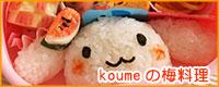 koumeの梅料理