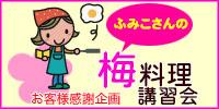 お客様感謝企画★梅料理講習会 開催しました。