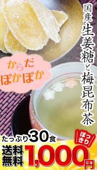 国産生姜糖と梅昆布茶30食セット