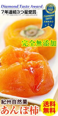 紀州無添加あんぽ柿