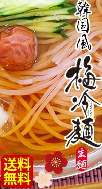 韓国風梅冷麺