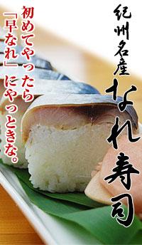 紀州名産 なれ寿司