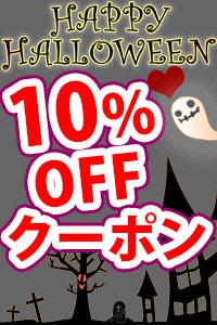 ハロウィンパーティスイーツ10%OFFクーポン