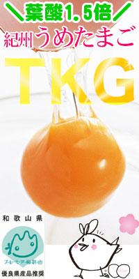和歌山の美味しい卵!紀州うめたまご