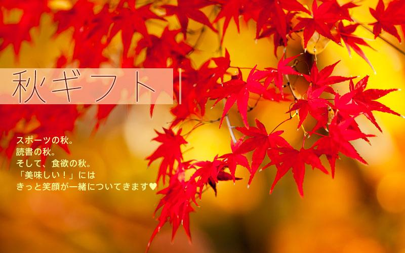 食欲の秋にふさわしい、美味しくて身体にやさしいギフト商品