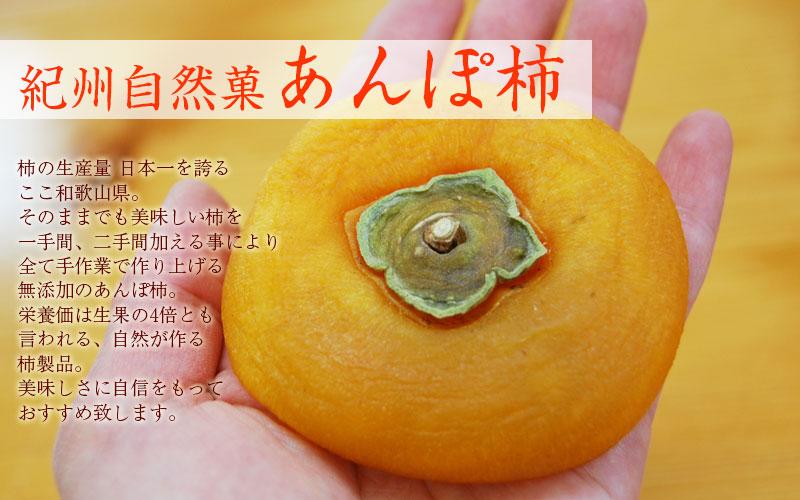 あんぽ柿や柿チップ。紀州柿のみを使用した無添加の柿スイーツ(干し柿)が人気です。