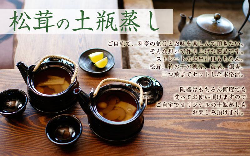 松茸の土瓶蒸しをご自宅で簡単、手軽に楽しんで頂きたい!そんな想いで作りあげた陶器付き、具材も全てセットの土瓶蒸しを販売。ふみこ農園通販サイト