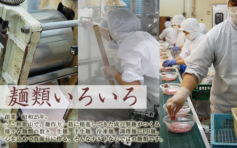 創業 昭和25年から麺作り一筋に精進し続ける成戸製麺がつくる、和歌山ならではのオリジナル麺類の数々を販売。ふみこ農園通販サイト