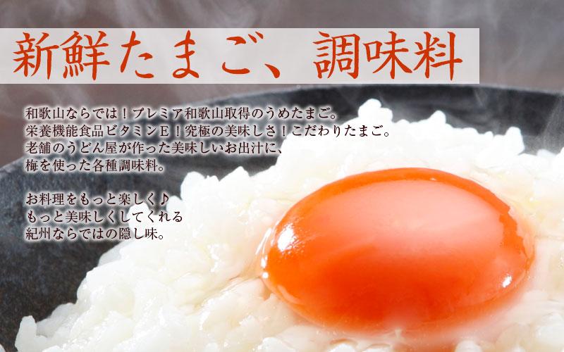 和歌山ならでは!プレミア和歌山取得のうめたまご。栄養機能食品ビタミンE!究極の美味しさこだわりたまご。老舗うどん屋が作ったお出汁や梅を使った各種調味料の通販です。