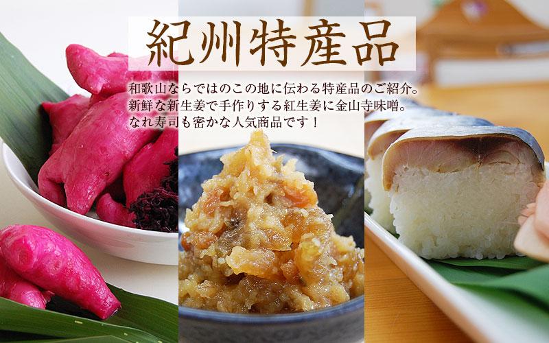和歌山ならではの、この地に伝わる特産品の通販です。新鮮な新生姜で手作りする紅生姜に金山寺みそ。なれ寿司も密かに人気でございます!