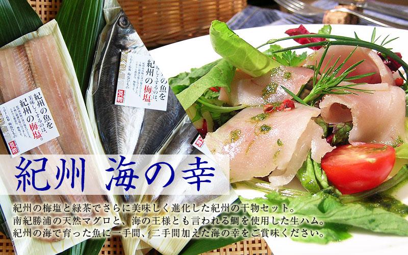 紀州の干物は梅塩でここまで美味しい!。あじ、太刀魚、かます、みりん干し、鯛、鯖(さば)、あいを使用し、一手間、二手間かけた和歌山の手作り干物。南紀勝浦の天然マグロと、鯛の珍しい生ハムも販売。