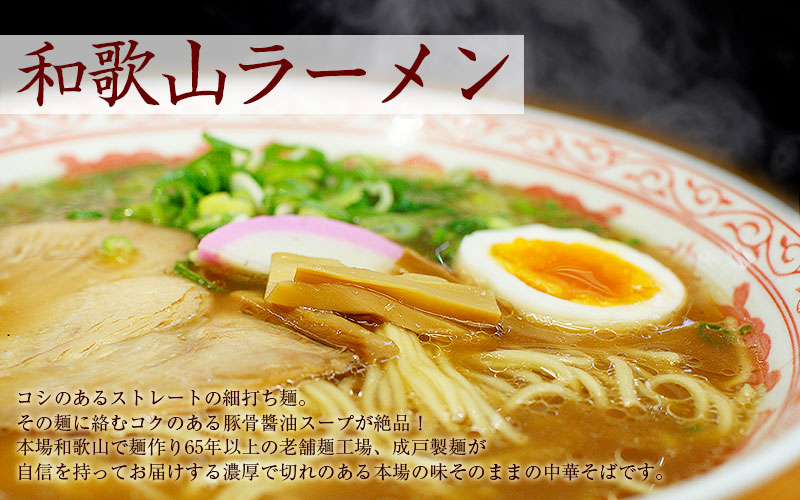 濃厚!豚骨しょうゆスープにコシのあるストレートの細麺が絶品の和歌山ラーメン。送料無料1,000円のお味見セットも人気です。老舗麺工場ナルトから自信を持ってお届け致します!