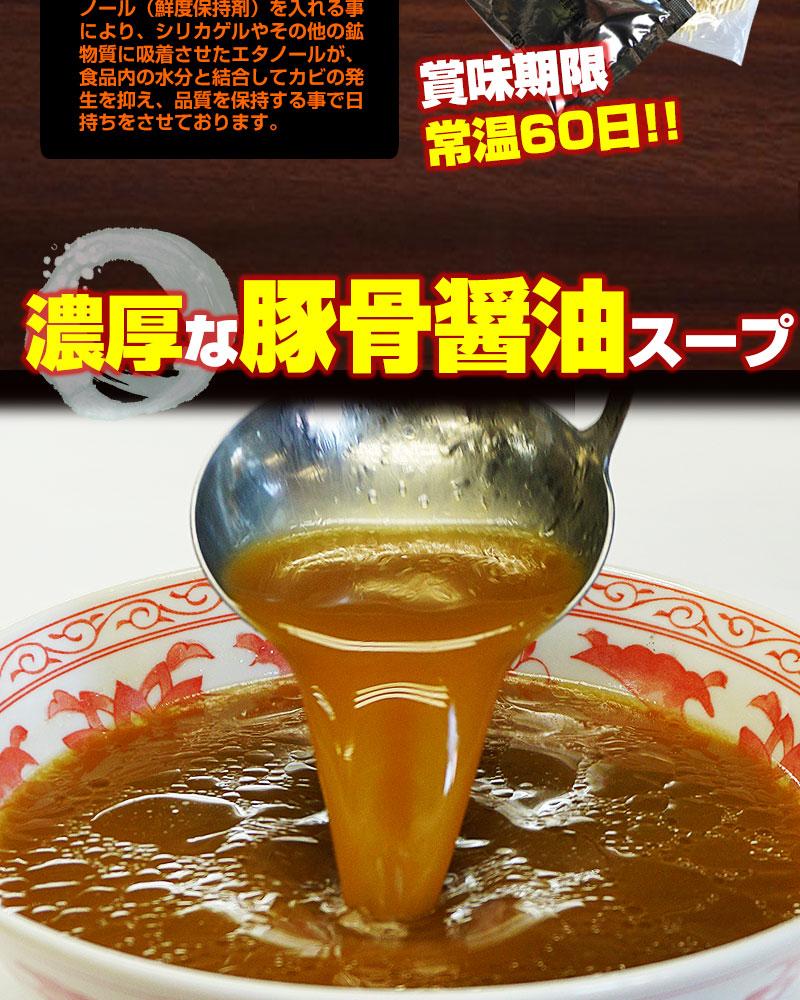 濃厚な豚骨しょうゆスープ!