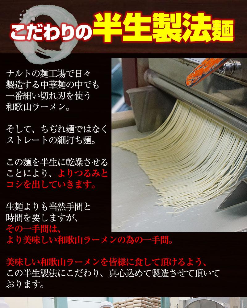 自社工場で作る、こだわりの半生製法麺