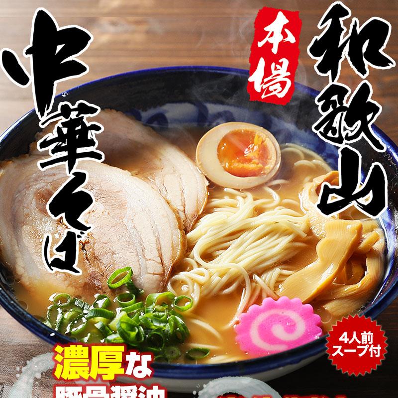 本場!和歌山ラーメン 豚骨醤油スープの美味しいラーメン