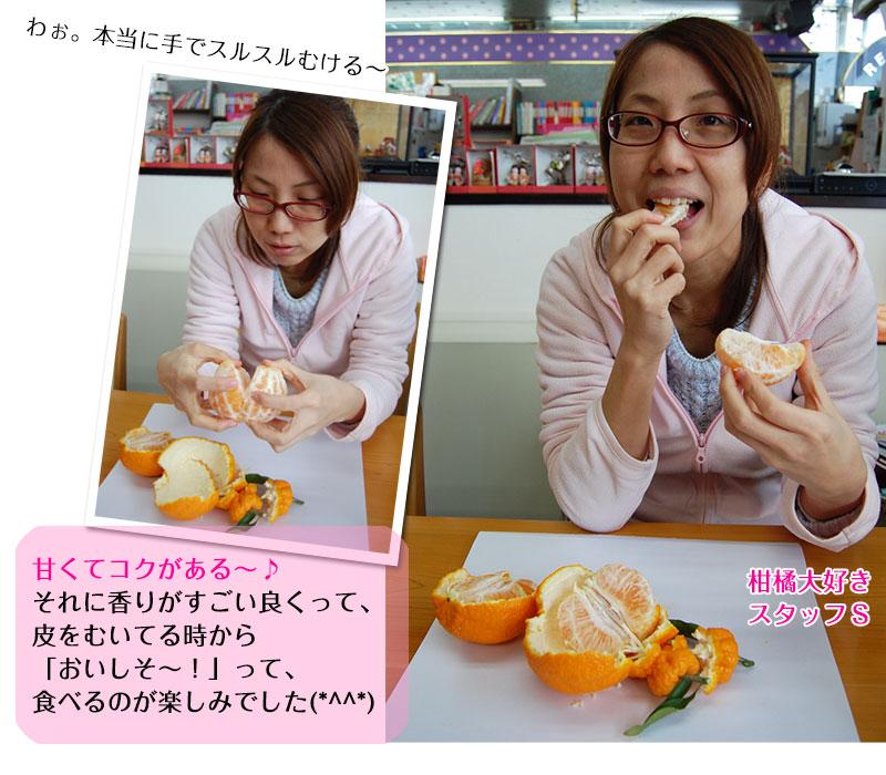 甘くて美味しい〜!