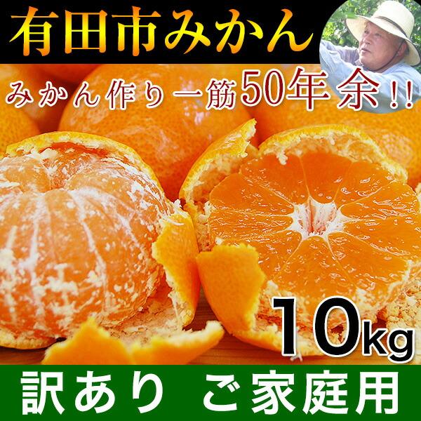 伊藤さんのご家庭用 有田みかん 10kg