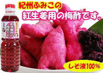 国産しそ液100%!紀州ふみこの紅生姜用の梅酢です。