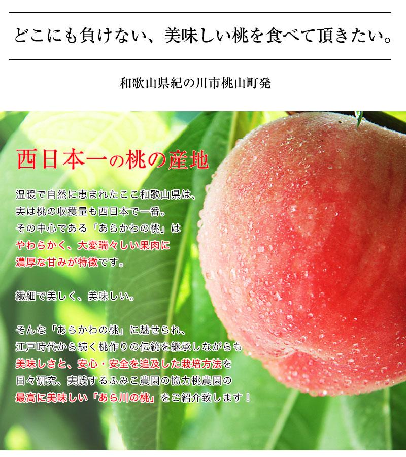 どこにも負けない、美味しい桃を食べて欲しい。