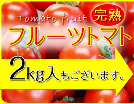 フルーツトマト2kg入りもございます。