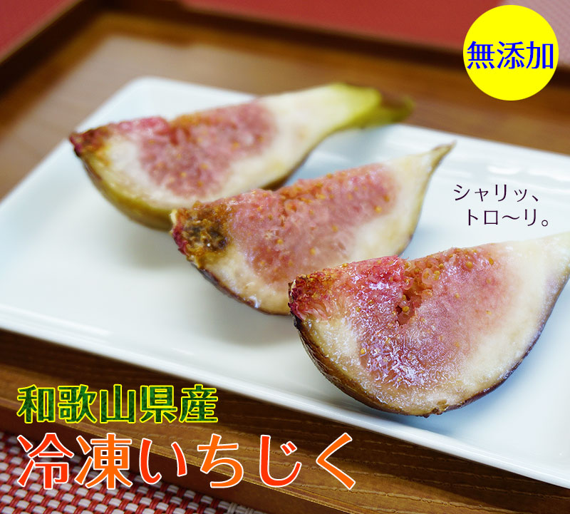 無添加!和歌山県産 冷凍いちじく