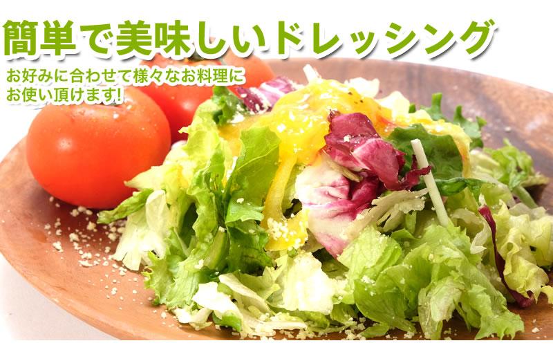 簡単で美味しいドレッシング お好みに合わせて様々なお料理にお使いいただけます!