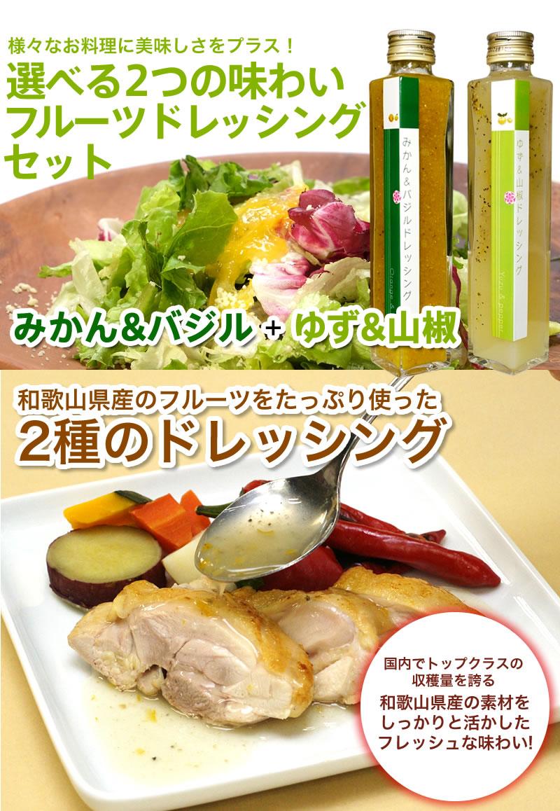 選べる二つの味わい フルーツドレッシング「みかん&バジル+ゆず&山椒」