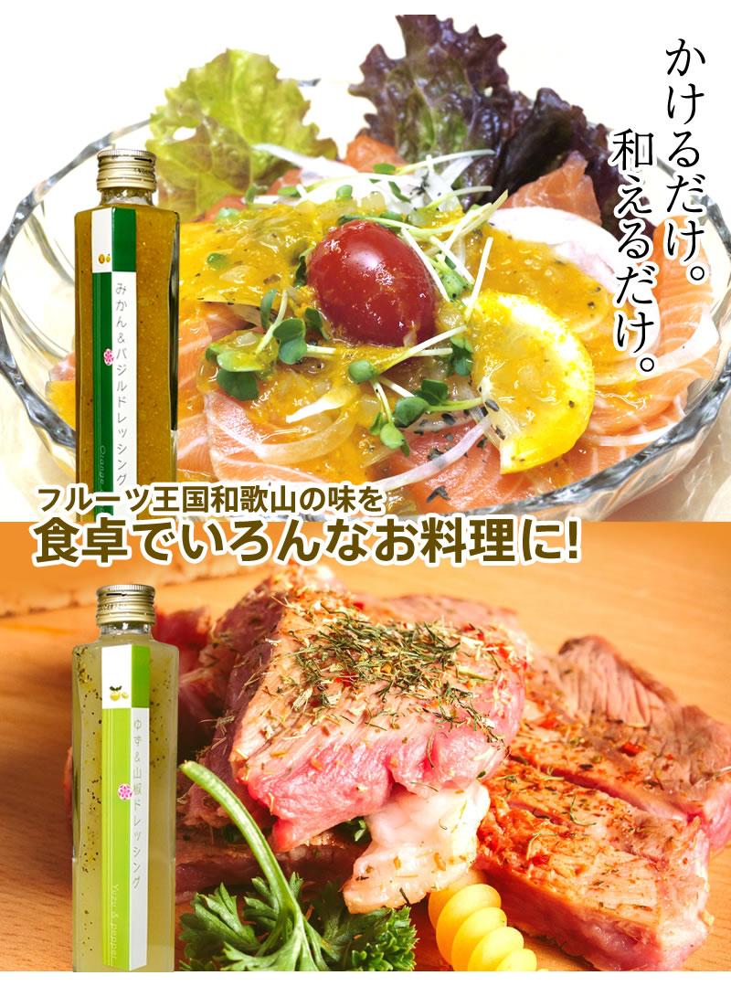 かけるだけ。和えるだけ。フルーツ王国和歌山の味を食卓でいろんなお料理に!