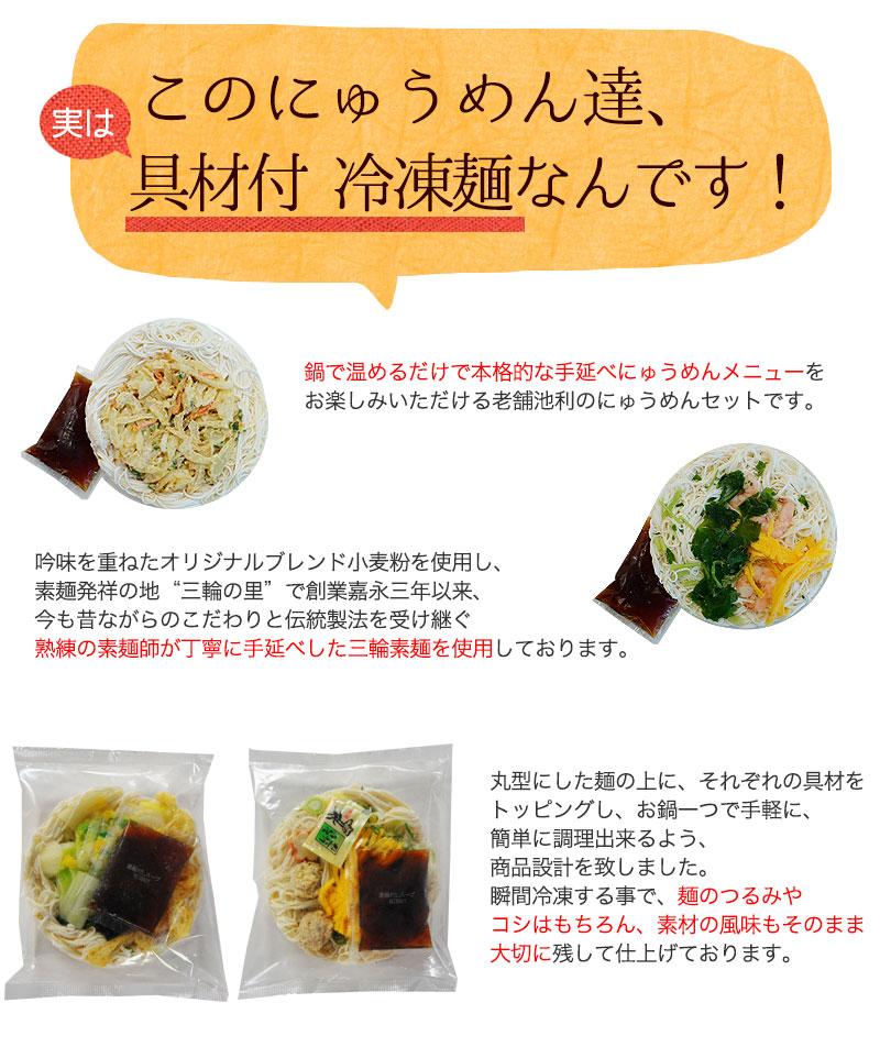 具材付き冷凍麺だから、麺のコシも茹でたてそのまま。