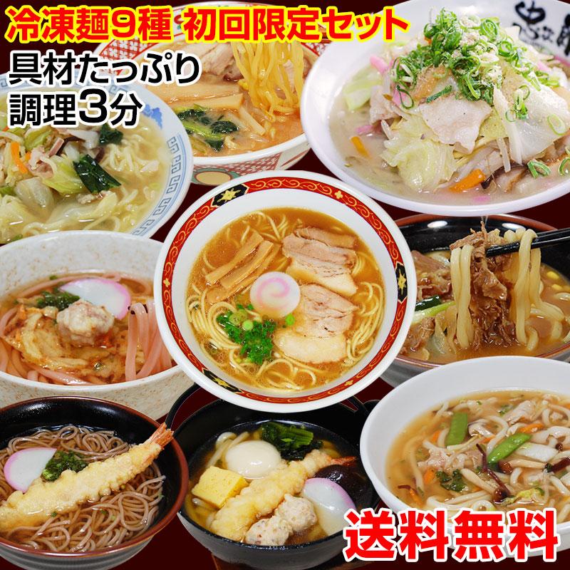 簡単・便利・具材付!冷凍調理麺9種セット(冷凍便)