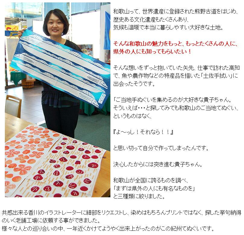 大好きな和歌山の魅力をもっと色んな人に知ってもらいたい!