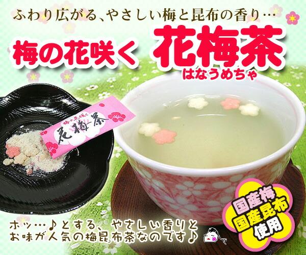 花梅茶は、ホッ…♪とする、やさしい香りとお味が人気の梅昆布茶なのです♪