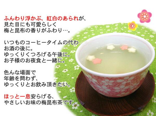 花梅茶はいろんな場面で年齢を問わずお飲みいただけるやさしいお味の梅昆布茶です。