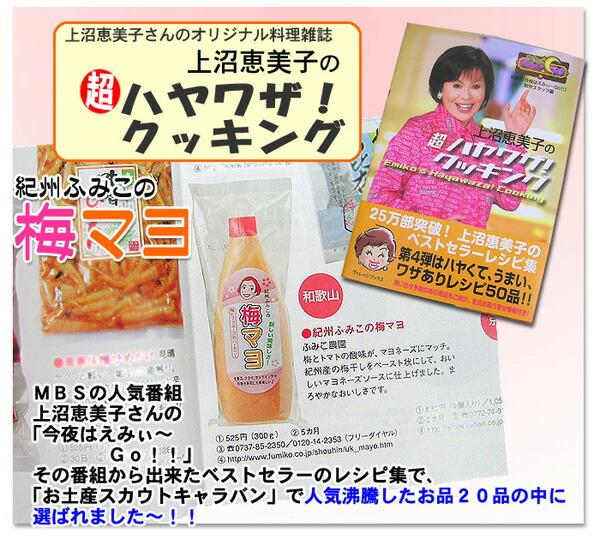 上沼恵美子さんのお料理雑誌にも登場