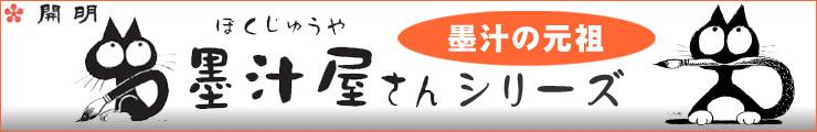 墨汁屋さんシリーズ【開明】