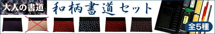 大人の書道/和柄書道セット