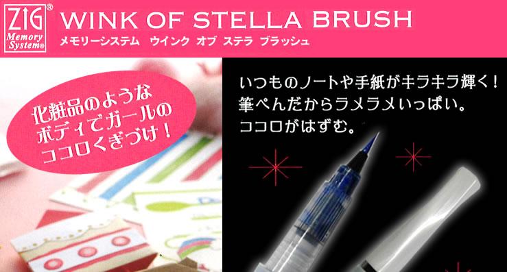 WINK OF STELLA BRUSH メモリーシステム ウインク オブ ステラ ブラッシュ