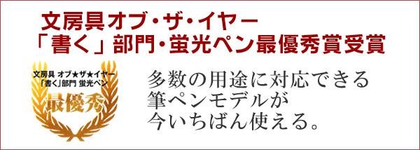 文房具オブ・ザ・イヤー「書く」部門・蛍光ペン最優秀賞受賞